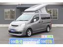 日産/NV200バネットバン キャンピングカー広島 ポップコン FFヒーター 冷蔵庫