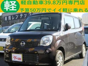 日産 モコ X オートエアコン 社外13AW インテリキー CD 電動格納ミラー