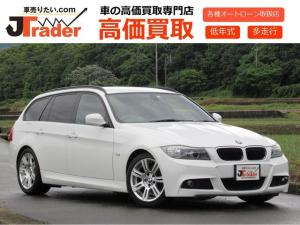 BMW 3シリーズ 320iツーリング Mスポーツパッケージ 1年保証付 純正HDDナビ プッシュスタート 純正アルミ ETC HID