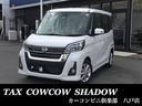 日産/デイズルークス ハイウェイスター X 4WD ナビTV ETC 全周囲カメラ