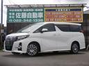 トヨタ/アルファード 2.5S Cパッケージ 4WD 黒革シート フリップダウン