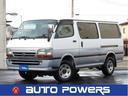 トヨタ/ハイエースバン ロングスーパーGL4WDディーゼルATカルフォルニアミラー