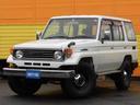 トヨタ/ランドクルーザー70 LX NEW輸入ホイルM/Tタイヤ 5MT タイベル交換済