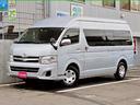 トヨタ/ハイエースワゴン グランドキャビン