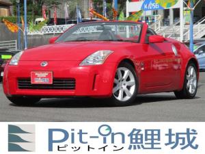 日産 フェアレディZ ロードスターバージョンT 電動オープン 本革シート 新品幌