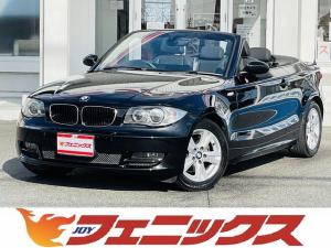 BMW 1シリーズ 120i カブリオレ 電動オープン・黒革シート・HID・D席シートメモリ・前席Pシート&ヒーター・キーレス・プッシュスタート・ETC・DTC・専用16AW・AUX付CD・ステアリモコン・フォグ・走行少ない1.3万キロ