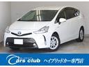 トヨタ/プリウスアルファ S助手席リフトアップシート LED 7人乗 非課税 HV保証