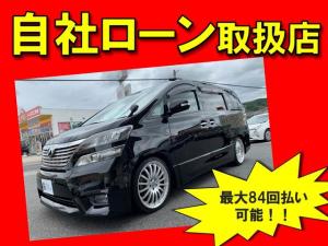トヨタ ヴェルファイア 2.4Z プラチナセレクションII 自社ローン・全国対応・頭金不要・保証人不要・84回払い可・1年保証付