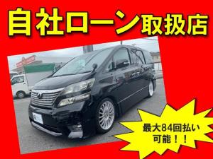 トヨタ ヴェルファイア 2.4Z 自社ローン・全国対応・頭金不要・保証人不要・84回払い可・1年保証付