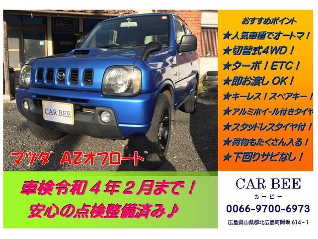 切替4WD ターボ オートマ スタッドレス付き 法定点検整備済み!ETC!