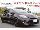 トヨタ/プリウス Sツーリングセレクション・G's カールソン19in