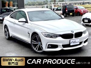 BMW 4シリーズ 420iクーペ Mスポーツ スタイルエッジ 70台限定車・ワンオーナー・黒革シート・TV視聴・プッシュスタート・パドルシフト・電子シフト・トランクスポイラー・ブラックグリル・iドライブ搭載車・Mスポーツキャリパー・ブルートゥース接続