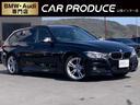 BMW/BMW 318iツーリング Mスポーツ