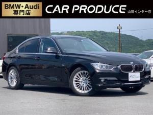 BMW 3シリーズ 320d ラグジュアリー ・中期・クルーズコントロール・レーンキープ・シートヒーター・後席フィルム・純正ナビ・純正アルミホイール・バックカメラ・Bluetooth接続・ミラー型ETC・オートライト・アイドリングストップ