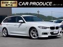 BMW/BMW 320iツーリング Mスポーツ
