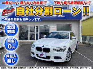 BMW 1シリーズ  AT AW スマートキー オーディオ付 コンパクトカー ホワイト AC 5名乗り 電動リアゲート