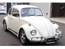 フォルクスワーゲン/VW ビートル 1500