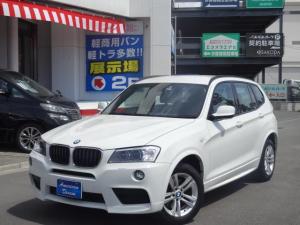 BMW X3 xドライブ 20i MSP Hレザー Pシフト 延長保対象車