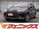 トヨタ/カローラフィールダー 1.5G ダブルバイビー