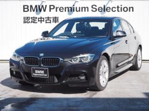 BMW 3シリーズ 318i Mスポーツ クルコン LED 認定中古車