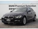 BMW/BMW 320d ラグジュアリー 茶レザー ACC 認定中古車