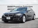 BMW/BMW 523d ラグジュアリー