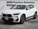 BMW/BMW X2 xDrive 20i MスポーツX