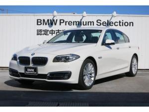 BMW 5シリーズ 523d ラグジュアリー 認定中古車 ディーゼルターボ ACC 本革 TVチューナー シートヒーター