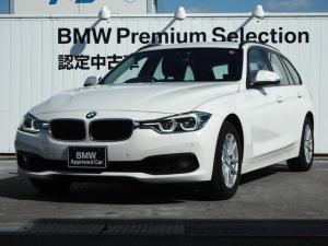 BMW 3シリーズ 318iツーリング 認定中古車 整備費用&保証費用込み総額表示 地デジチューナー コンフォートアクセス 電動フロントシート リアビューカメラ クルーズコントロール レーンチェンジワーニング LEDヘッドライト