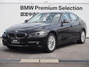 BMW 3シリーズ 320dブルーパフォーマンス ラグジュアリー 認定中古車 ブラックレザー Fシートヒーティング コンフォースアクセス リアビューカメラ