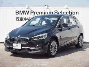 BMW 2シリーズ 218d xDriveアクティブツアラーラグジュアリ 認定中古車 ブラックレザー コンフォートアクセス オートマチックトランク 電動フロントシート リアビューカメラ レインセンサー アクティブクルーズコントロール ヘッドアップディスプレイ LEDライト