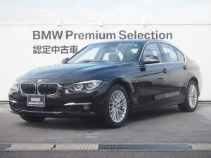 BMW 3シリーズ 320i xDrive ラグジュアリー 認定中古車 茶革 ACC レーンチェンジウォーニング