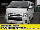 トヨタ/レジアスエースバン ロングスーパーGL 4WD 5D 寒冷地仕様