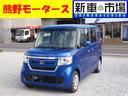 ホンダ/N-BOX G・Lホンダセンシング・新車・ナビ・ETC・コーティング付き
