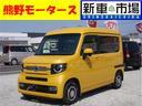 ホンダ/N-VAN+スタイル ファン・ターボ・新車・ナビ・ETC・コーティング・マット付き