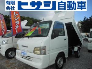 スバル サンバートラック  ダンプ 5速 4WD エアコン