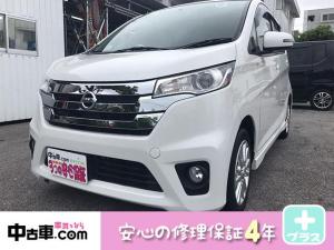 日産 デイズ ハイウェイスターX 4年保証♪ タイヤ新品 フルセグBT付!