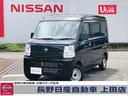 日産/NV100クリッパーバン DX GLパッケージ 4WD 登録済み未使用車