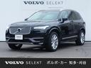 ボルボ/ボルボ XC90 D5 AWD インスクリプション 黒革 車線維持支援 未使用