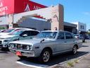 日産/セドリック GX L28改5MT ワンオーナー 車庫保管車両