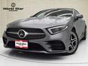 メルセデス・ベンツ/M・ベンツ CLS220d スポーツ エクスクルーシブパッケージ