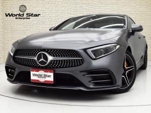 メルセデス・ベンツ CLSクラス CLS450 4マチック スポーツ エクスクルーシブPKG ガラスSR ブルメスターサウンド ヘッドアップディスプレイ レーダーセーフティPKG エアバランスPKG AMGスタイリングPKG ベンチレーター ドライビングダイナミックシート リラクゼーション機能