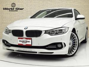 BMWアルピナ B4 ビターボ クーペ 電動ガラスSR アダプティブLEDヘッドライト リヤビューカメラ ハイグロスシャドーライン Fパークディスタンスコントロール ブラックダコタレザーシート シートH 純正ナビ クルーズコントロール
