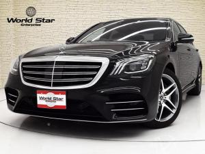 メルセデス・ベンツ Sクラス S560ロング AMGライン ブルメスターサウンド ヘッドアップディスプレイ パノラマSR AMGスタイリングPKG AMG19インチ5ツインスポークAW ブラックナッパレザーシート ブラックハイグロスポプラウッドトリム 禁煙車