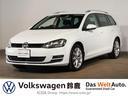 フォルクスワーゲン/VW ゴルフヴァリアント TSIハイラインブルーモーションテクノロジー