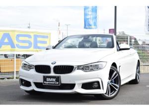 BMW 4シリーズ 435iカブリオレ Mスポーツ 認定中古車全国1年保証付 ファストトラックパッケージ アクティブクルーズコントロール アダプティブLEDライト ワンオーナー車