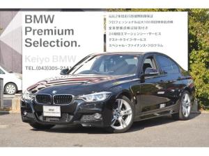 BMW 3シリーズ 320d Mスポーツ 正規認定中古車/禁煙車/ワンオーナー/Bluetooth接続可能/バックカメラ/LEDヘッドランプ/パワーシート/電動リアゲート
