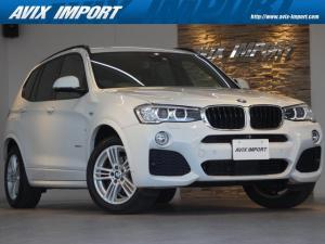 BMW X3 xDrive 20d Mスポーツ 後期型 Mスポーツ専用エクステリア ブラックハーフレザー アダプティブクルーズコントロール インテリジェントセーフティ 純正HDDナビ 地デジ 全周囲カメラ コンフォートアクセス 専用18AW