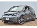 BMW/BMW i3 アトリエ レンジ・エクステンダー装備車 正規認定中古車
