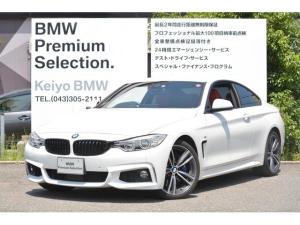 BMW 4シリーズ 440iクーペ Mスポーツ ワンオナ LCI 赤レザー ヘッドアップディスプレイ アクティブクルーズコントロール LEDヘッドライト 地デジ 前後障害物センサー